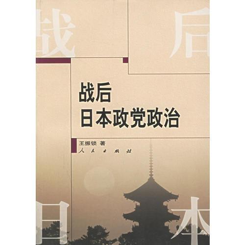战后日本政党政治
