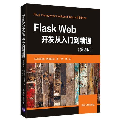 Flask Web开发从入门到精通(第2版)