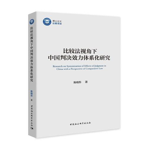 比较法视角下中国判决效力体系化研究-(无副书名)