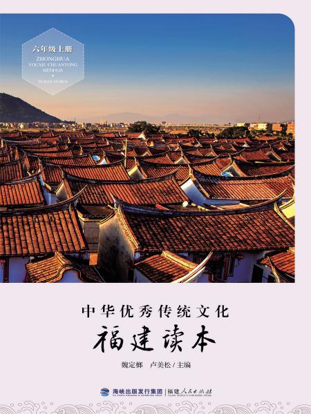 中华优秀传统文化·福建读本(六年级上册)