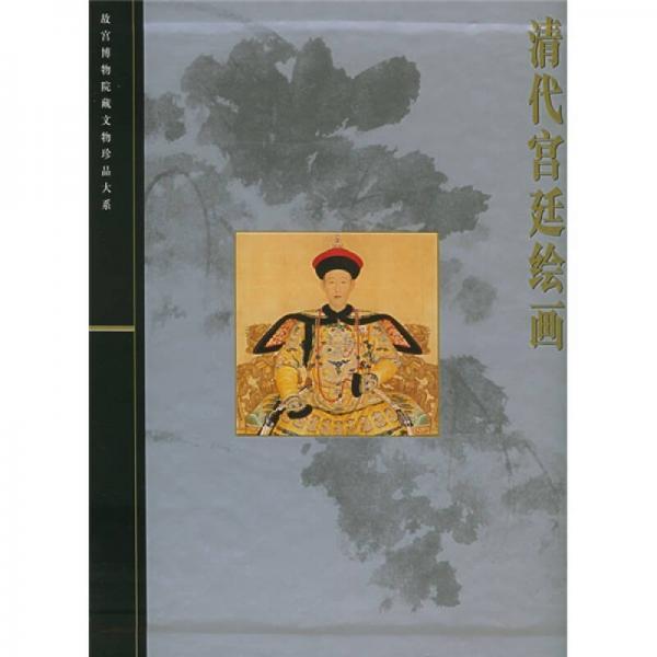 清代宫廷绘画