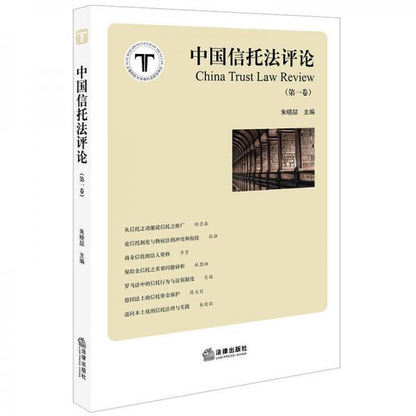《中国信托法评论》(第一卷)