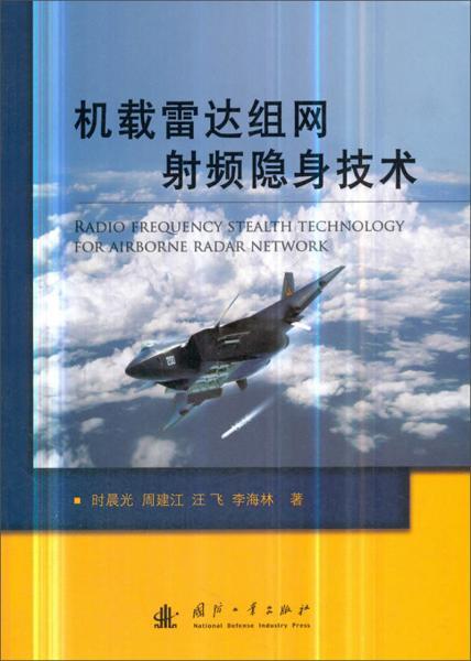 机载雷达组网射频隐身技术