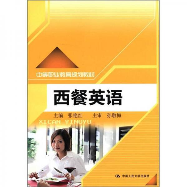 中等职业教育规划教材:西餐英语