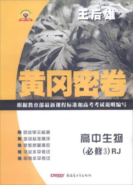 永胜·书业·黄冈密卷:高中生物(必修3 RJ)