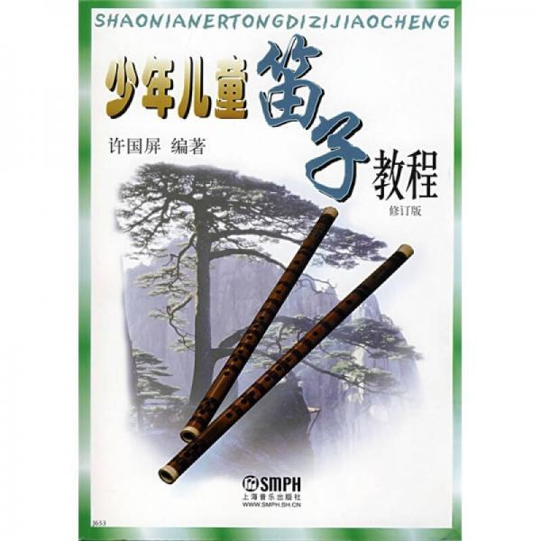 少年儿童笛子教程(修订版)