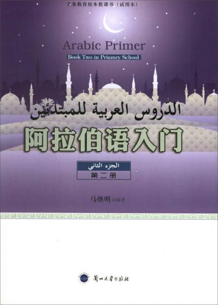 阿拉伯语入门(第2册 试用本 附光盘)/义教校本教课书