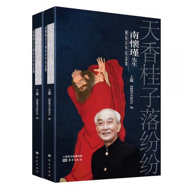 天香桂子落纷纷南怀瑾先生诞辰百年纪念集(套装2册)