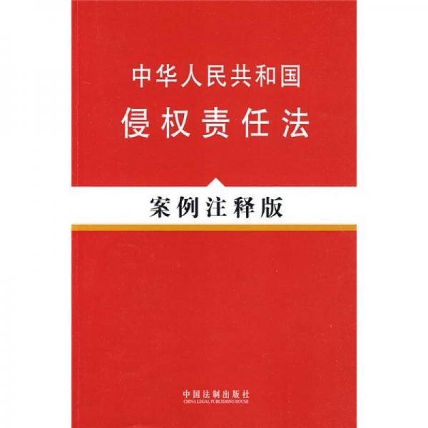 中华人民共和国侵权责任法(案例注释版)