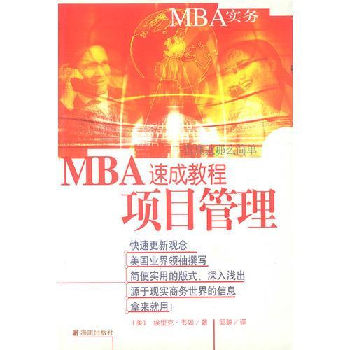 MBA速成教程  项目管理