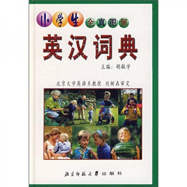 小学生全真图解:英汉词典