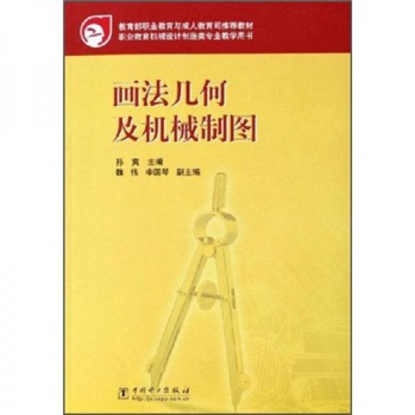 教育部职业教育与成人教育司推荐教材:画法几何及机械制图
