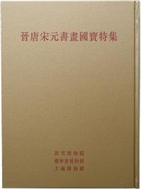 晋唐宋元书画国宝特集