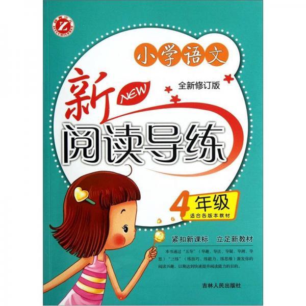 小学语文新阅读导练(4年级)(全新修订版)