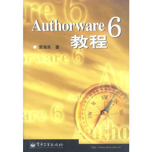 Authorware 6教程