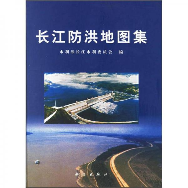 长江防洪地图集