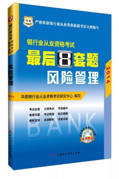 华图·2014银行业从业资格考试最后8套题:风险管理