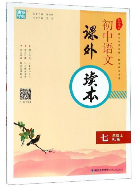 初中语文课外读本(七年级上RJ版配部编本)