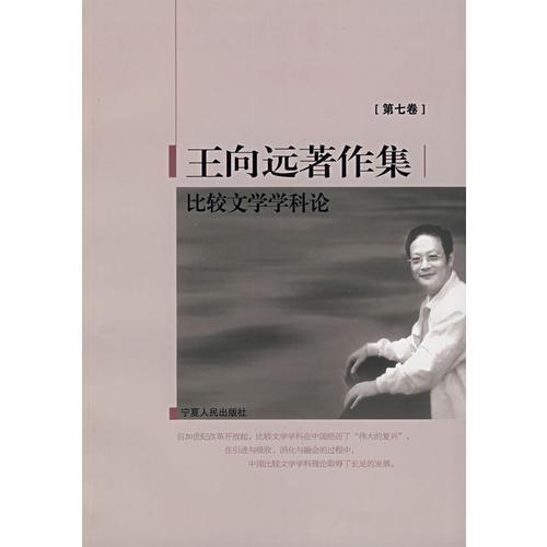 王向远著作集(第七卷)比较文学学科论
