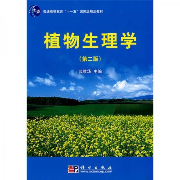 """普通高等教育""""十一五""""国家级规划教材:植物生理学(第2版)"""
