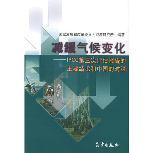 减缓气候变化:IPCC第三次评估报告的主要结论和中国的对策