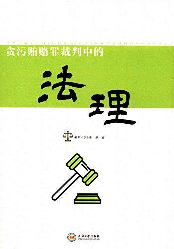 贪污贿赂罪裁判中的法理