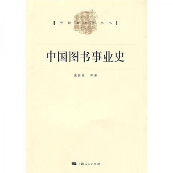 中国图书事业史