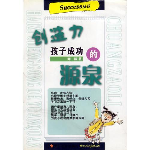 创造力(孩子成功的源泉)/Success丛书