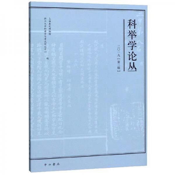科举学论丛(2019第2辑)