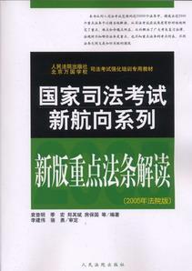 2008重点法条解读(国家司法考试新航向系列)