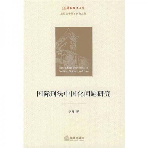 国际刑法中国化问题研究