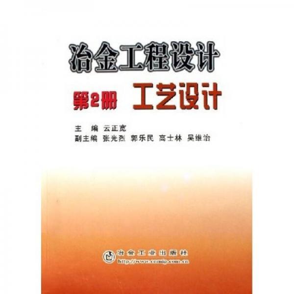 冶金工程设计:工艺设计(第2册)