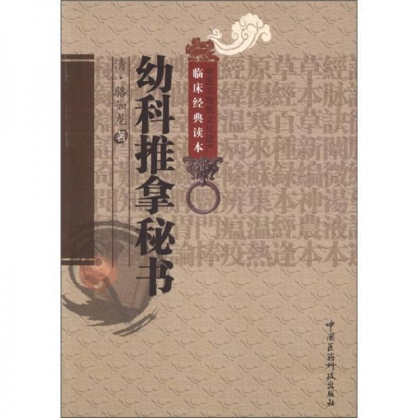 中医非物质文化遗产临床经典读本:幼科推拿秘书