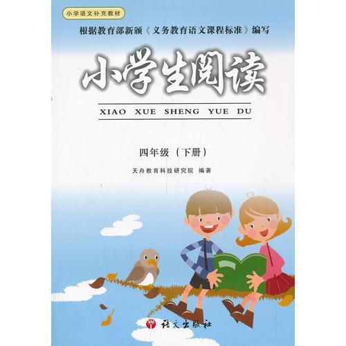 小学生阅读(四年级下)