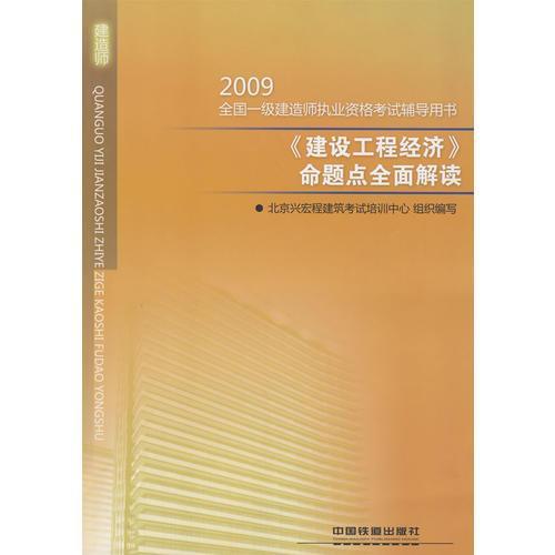 2009全国一级建造师执业资格考试辅导用书 《建设工程经济命题点全面解读》