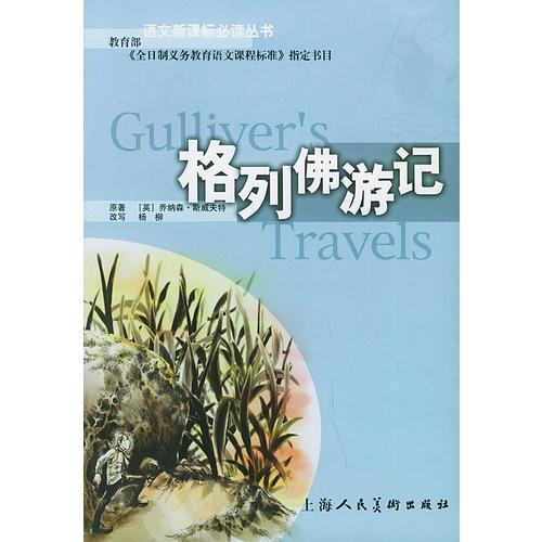 格列佛游记/语文新课标必读丛书