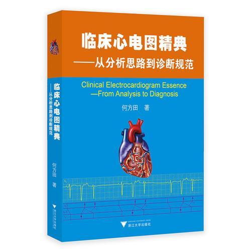 临床心电图精典——从分析思路到诊断规范