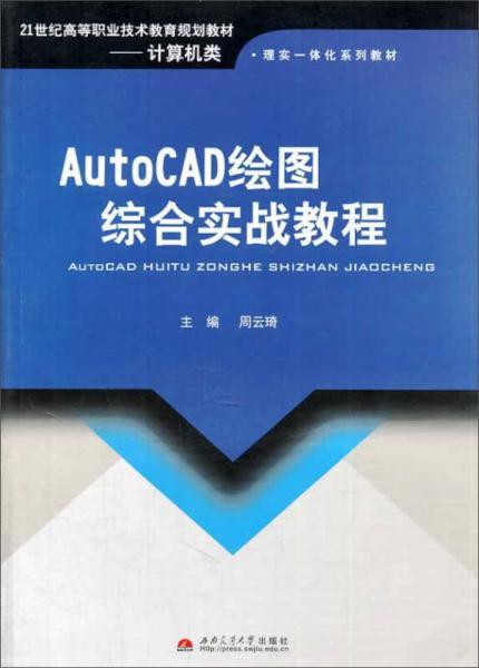 AutoCAD绘图综合实战教程