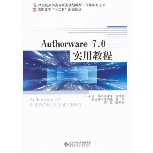 Authorware7.0实用教程