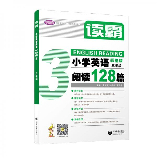 读霸:小学英语阅读128篇三年级