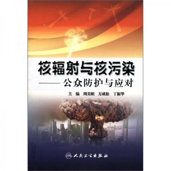 核辐射与核污染:公众防护与应对