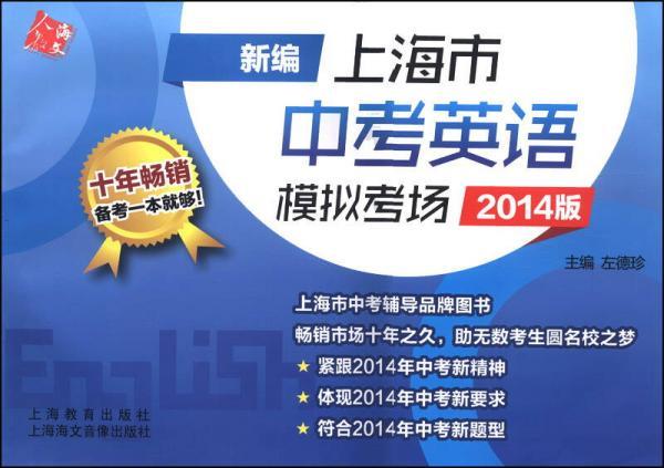 新编上海市中考英语模拟考场(2014版)
