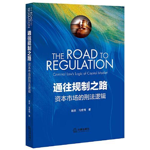 通往规制之路:资本市场的刑法逻辑