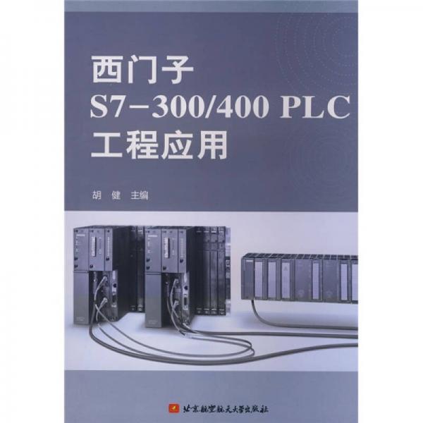西门子S7-300/400PLC工程应用