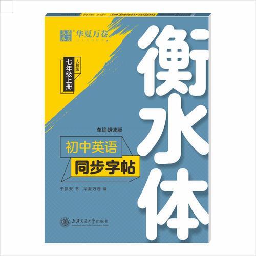 华夏万卷 初中英语同步字帖 七年级上册 人教版 于佩安衡水体英文学生字帖硬笔书法临摹练习本