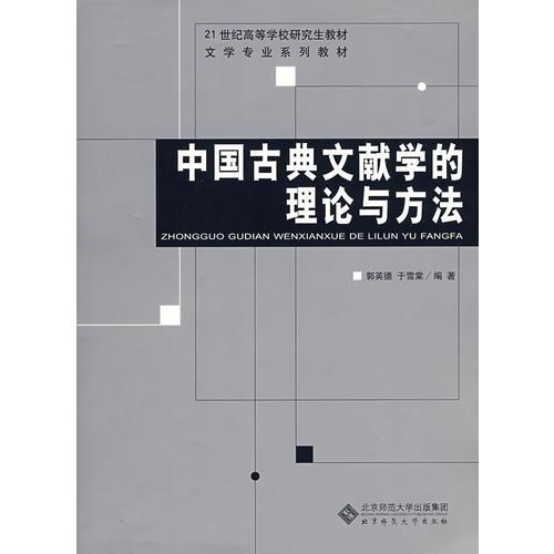 中国古典文献学的理论与方法