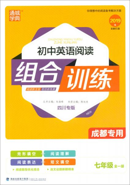 初中英语阅读组合训练(成都专用七年级全一册2019版)