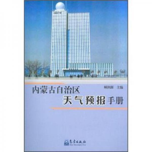 内蒙古自治区天气预报手册