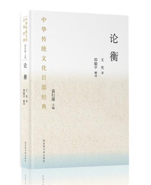 中华传统文化百部经典·论衡(精装)