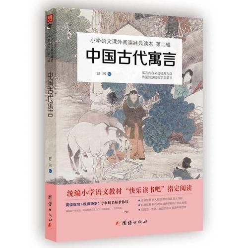 """中国古代寓言 统编小学语文教材(三年级下)""""快乐读书吧""""推荐书目"""